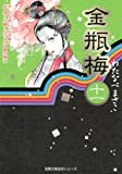 金瓶梅(11) (双葉文庫名作シリーズ)