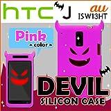 hTC J ISW13HT用 : 悪魔 デビルシリコンケース : ピンクマゼンタデビル