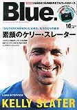 Blue. (ブルー) 2015年10月号 Vol.55