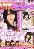 め・き・ら 2012年 08月号 [雑誌]