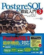 PostgreSQL徹底入門 第3版