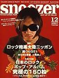 snoozer (スヌーザー) 2007年 12月号 [雑誌]