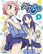 ゆゆ式 2 (ファンイベント先行抽選券封入Blu-ray初回限定版)