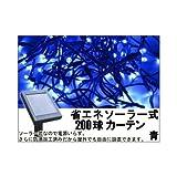 ◆LED200球カーテン◆ソーラー式◆ブルー◆