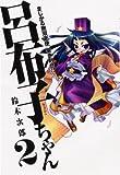 まじかる無双天使 突き刺せ!! 呂布子ちゃん 2 (Gファンタジーコミックス)