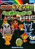 みんなのポケモン牧場 公式遊びかたガイド (メディアファクトリーのポケモンガイドシリーズ)