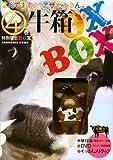 よんでますよ、アザゼルさん。第4巻 特別限定BOX 「牛箱>(オックスボックス)」