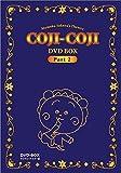 さくらももこ劇場 コジコジ DVD-BOX デジタルリマスター版 Part2[DVD]