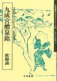 九成宮醴泉銘 (唐代の楷書 2)