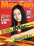 Mac Fan (マックファン) 2011年 07月号 [雑誌]