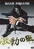激動の疵 [DVD]