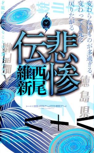 悲惨伝 (講談社ノベルス ニJ- 31)