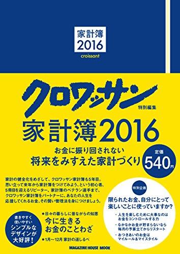 クロワッサン特別編集 家計簿2016 (マガジンハウスムック)