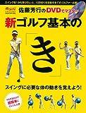 新 ゴルフ基本の「き」
