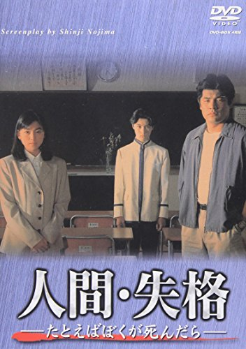 人間・失格-たとえばぼくが死んだら- DVD-BOX