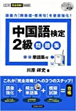 中国語検定2級問題集——頻出単語集付