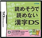 読めそうで読めない漢字DS
