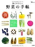 体にやさしい野菜の手帖 (TJMOOK)