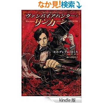 Amazon.co.jp: ヴァンパイアハン...