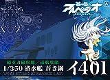 1/350 蒼き鋼のアルペジオ -アルス・ノヴァーシリーズ No.14 潜水艦 蒼き鋼イ401