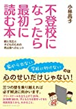 不登校になったら最初に読む本~親と先生と子どものための再出発へのヒント~