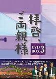 拝啓、ご両親様 DVD-BOX3