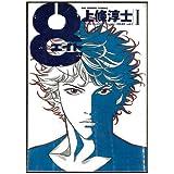 8エイト 未完結セット(ビッグコミックス)
