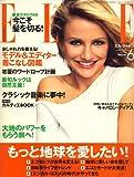 ELLE JAPON (エル・ジャポン) 2008年 06月号 [雑誌]