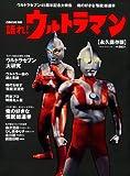語れ!ウルトラマン (BEST MOOK SERIES 67 CIRCUS別冊)