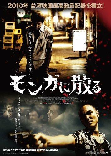 モンガに散る スペシャル・エディション [Blu-ray]