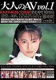 大人のAV まとめて10作品vol.1(ほぼ本編まるごと収録) [DVD]