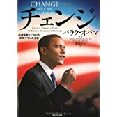 Change We Can Believe In チェンジ―合衆国再生に向けた政策プランの全貌