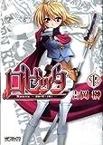 ロゼッタ~薔薇の聖十字騎士 / 吉岡 榊 のシリーズ情報を見る