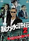 暴力水滸伝2 [DVD]