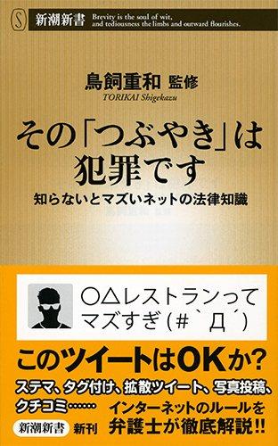 ネタリスト(2019/11/06 12:00)スクショなど「写り込み」容認 著作権法改正へ