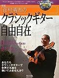 荘村清志のクラシックギター自由自在 新版