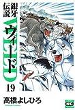 銀牙伝説ウィード 19 (ニチブンコミック文庫 TY 19)