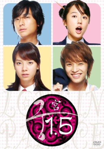 宮1.5 [DVD]