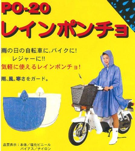 Poncho de pluie Eves (FS-Japon) bleu PO-20-BL