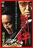 修羅の絆 [DVD]