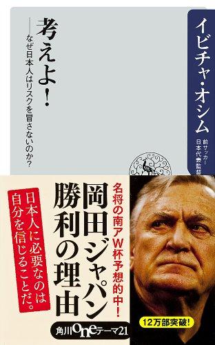 考えよ! ――なぜ日本人はリスクを冒さないのか? (角川oneテーマ21)