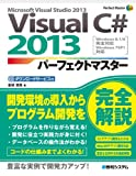 Visual C# 2013 パーフェクトマスター―Microsoft Visual Studio 2013 Windows 8.1/8完全対応 Windows 7SP1対応 (Perfect Master SERIES)