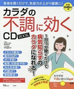 カラダの不調に効くCD BOOK【CD×1枚付録】 (TJMOOK)