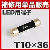 【補修用/スペア】 LED用 T10×36端子 単品販売 LEDルームランプなどに