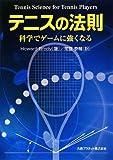 テニスの法則―科学でゲームに強くなる