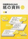 印刷発注のための紙の資料〈2016年版〉
