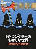 芸術新潮 2009年 08月号 [雑誌]