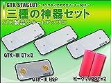 GTK STAGE01 - 三種の神器- -キノコタイプ-(ピークリップをSPにシステムアップ+400円(税抜))