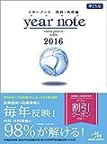 イヤーノート 2016: 内科・外科編