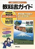 中学教科書ガイド教育出版地理